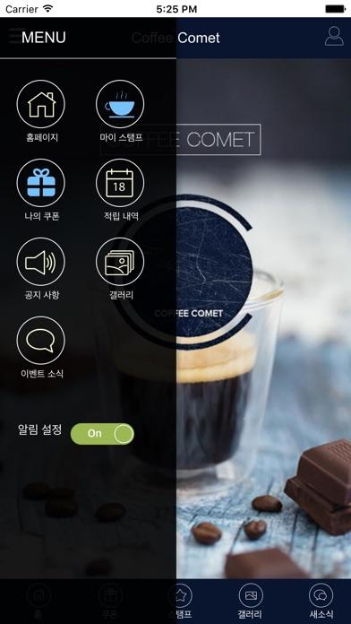 다운로드 Coffee COMET Android 용
