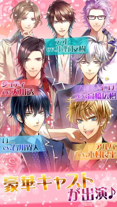 マフィアモーレ ボイス付き女性向け恋愛ゲーム・乙女ゲームスクリーンショット3