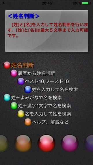 姓名判断名閃 screenshot1