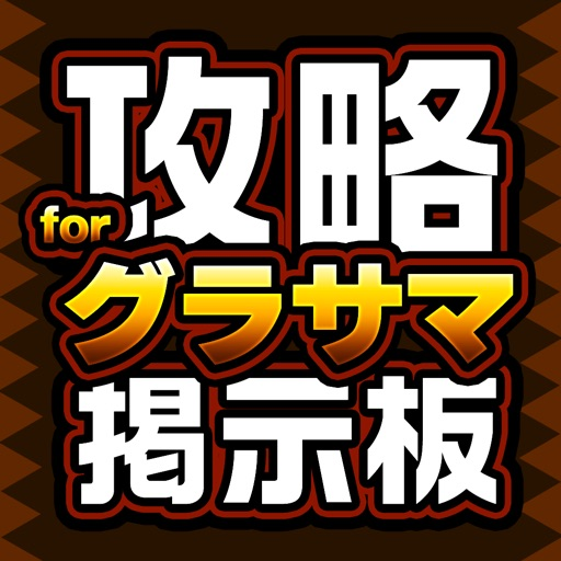 攻略掲示板アプリ for グランドサマナーズ(グラサマ)