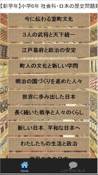 【新学年】小学6年社会科・日本の歴史問題集スクリーンショット3