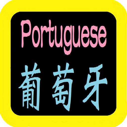 葡萄牙語聖經( 葡萄牙语圣经 ) Portuguese Audio Bible