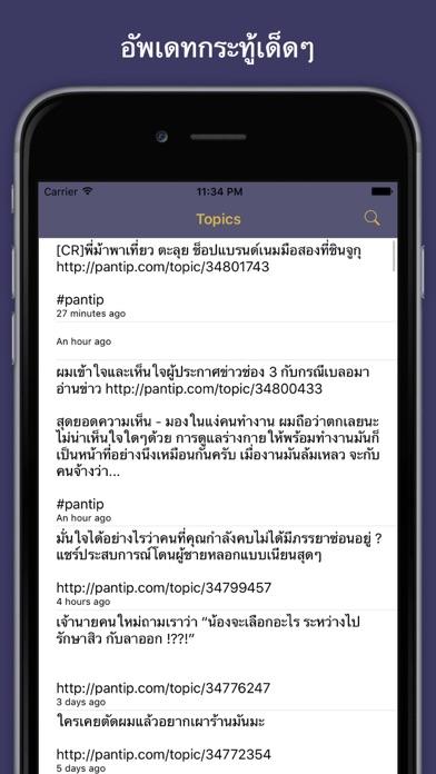กระทู้เด็ดขาเผือก - คัดเด็ดๆจาก Pantip by Dizcode (iOS, United