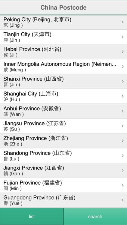 china postcode -china postal code,china post code,china zip code