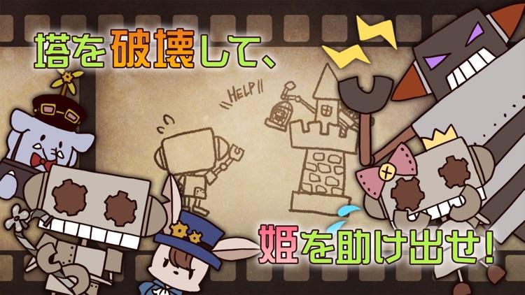 ロボはつらいよ。~フルボッコタワー~アクション育成強化ゲーム!