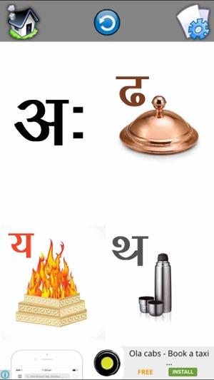 Hindi Flash Cards Free : Kids learn to speak Hindi language