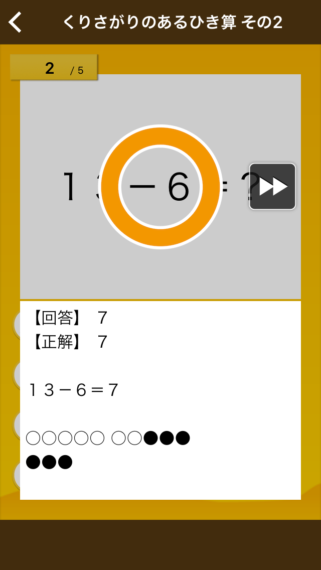 無料!はんぷく計算ドリル ひき算(小学校1年生算数)のおすすめ画像3