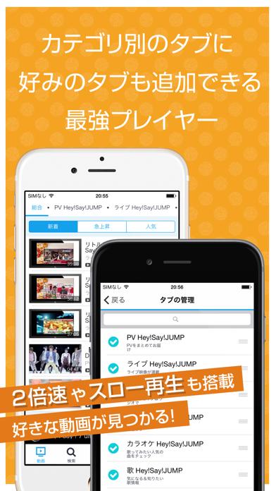 ファンの為の無料動画プレイヤー for Hey!Say!JUMP(ヘイセイジャンプ)のおすすめ画像2