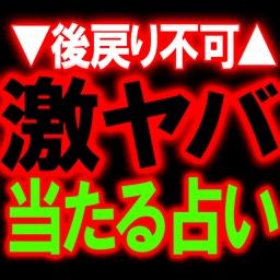 見たら後戻り不可◆激ヤバ的中占い◆斎木サヤカ「ディープアカシック月占」