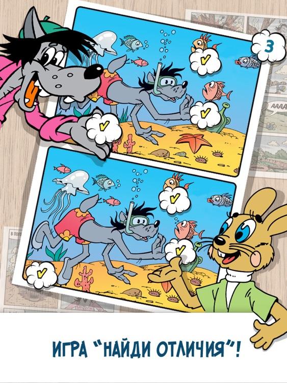 Ну погоди! Развивающие игры для детей и комиксы (полная версия)