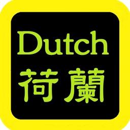 Dutch Audio Bible 荷蘭語聖經 荷兰语圣经
