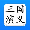 三国演义 - 精确原文【有声】免流量 - iPhoneアプリ