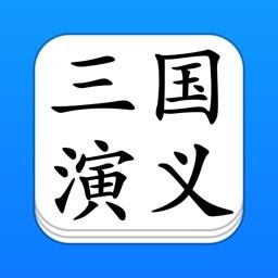三国演义 - 精确原文【有声】免流量
