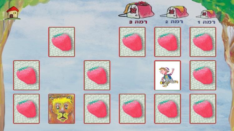 האריה שאהב תות - עברית לילדים screenshot-3