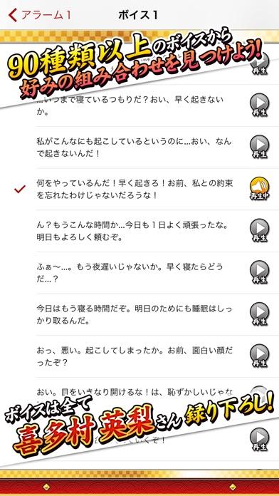 声でめざまし!カグラアラーム 焔 screenshot1