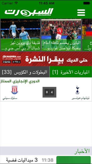 Elsport screenshot two