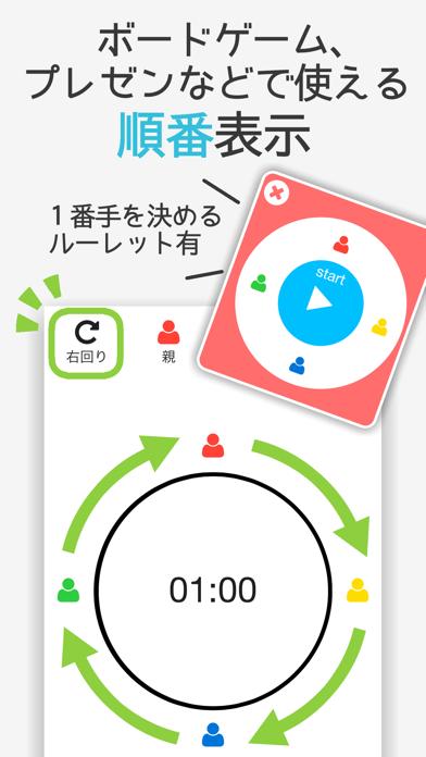 PerfectGameClockのスクリーンショット4