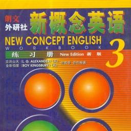 新概念英语第三册 -核心词汇速记双语课文随身听系列,轻松背单词2016最新1-4册精品版