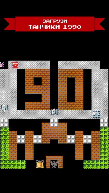 Танчики 1990 - танки с денди screenshot-4