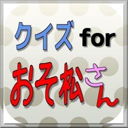 クイズ for おそ松さん ver