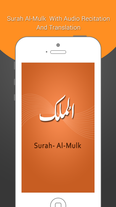 Surah Mulk-With Mp3 Audio And Different Language