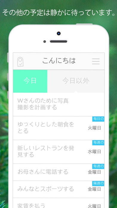 a list of things to do today iphoneアプリ applion