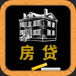 房贷计算器经典版