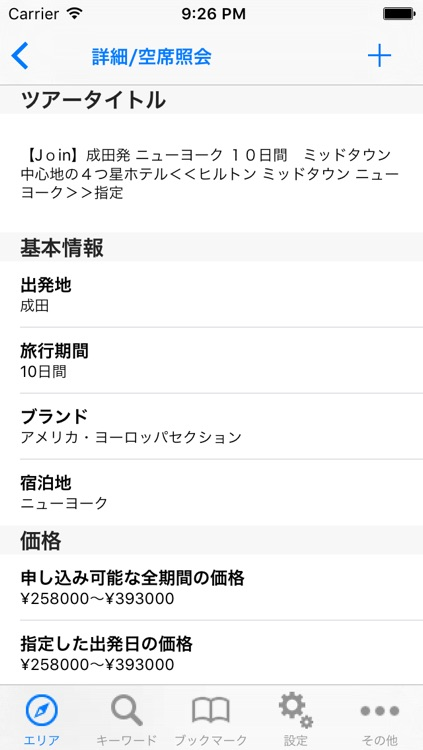 Overseas Tour Search in Japan