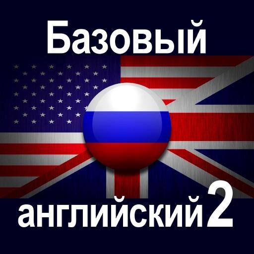 Базовый английский 2