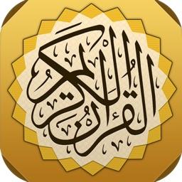 (القرآن الكريم )Holy Quran