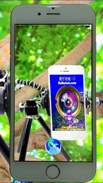 聲控相機 screenshot-2