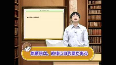 誰でもわかるTOEIC(R) TEST 英文法編 Lesson04 (スコアアップ〜まとめ)のスクリーンショット2