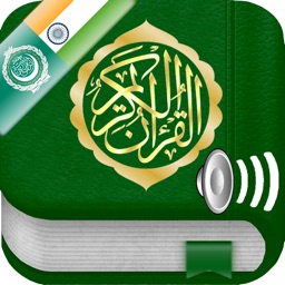 Quran Audio mp3 in Arabic and in Hindi