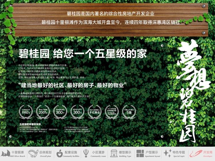 碧桂园·十里银滩 screenshot-4