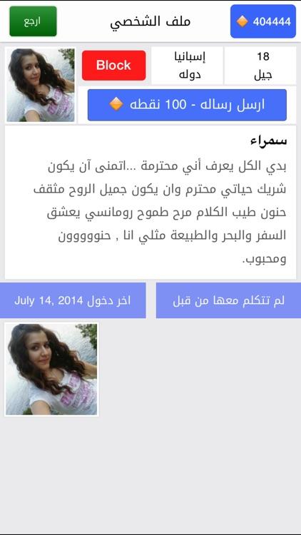 كلمني - تشات دردشة تعارف شات screenshot-4