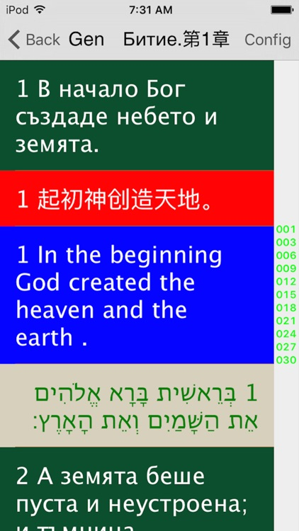 Bulgarian Audio Bible 保加利亞语圣经 screenshot-0