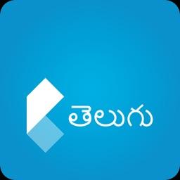 Koza - English to Telugu Dictionary with Translations