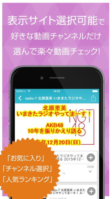 動画まとめアプリ for AKB48(AKB)のおすすめ画像2