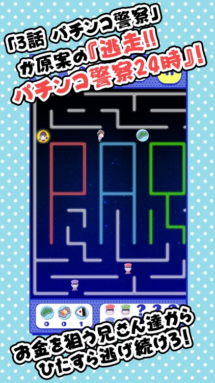 おそ松さん はちゃめちゃパーティー! screenshot-4