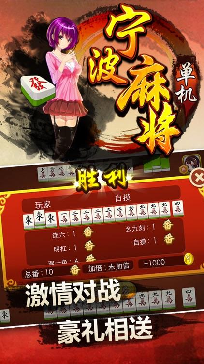 单机宁波麻将-欢乐二人麻将游戏,单机麻将全集-经典国标+四川 screenshot-3