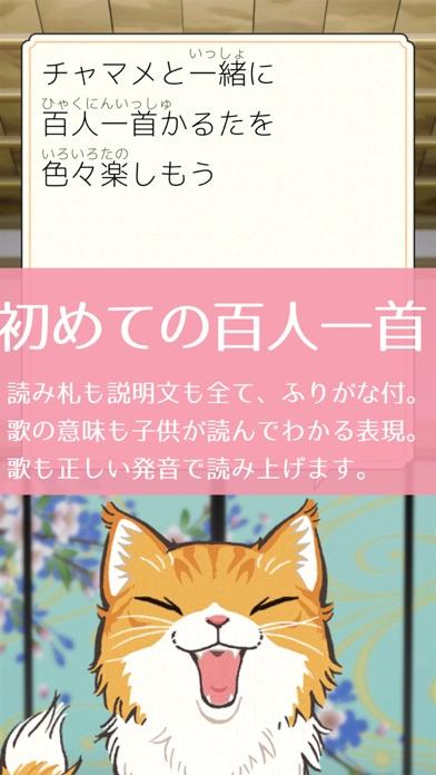 百人一首 初めてかるた screenshot1