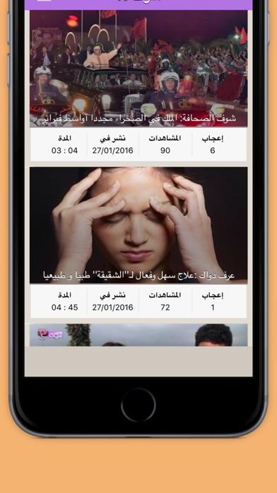 Chouf TV : TV شوف screenshot one