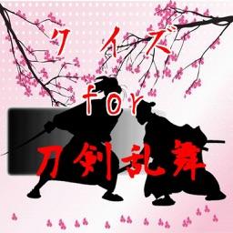 クイズ for 刀剣乱舞