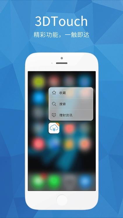 云收益 Pro-互联网热门理财产品一网打尽 screenshot-3