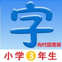 Codes for 3年生漢字シンクロ国語教材、最も簡単に漢字の書き方を勉強する Hack