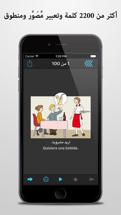 مترجم السفر Screenshot 4
