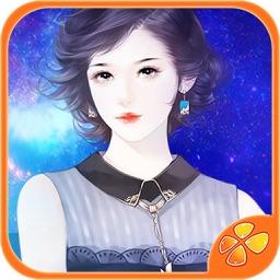 绯闻女王:星光的彼端 - 橙光游戏
