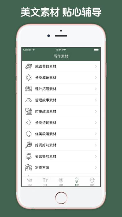 日记大全 screenshot four