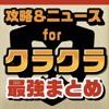 攻略ニュースまとめ for クラクラ(クラッシュオブクラン) - iPadアプリ