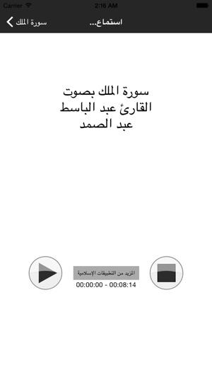 AL9ORAN ALKARIM MP3 GRATUIT